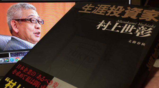 村上世彰さんが綴った投資家の矜持と「村上ファンド」を通して実現しようとしたこと:『生涯投資家』読了