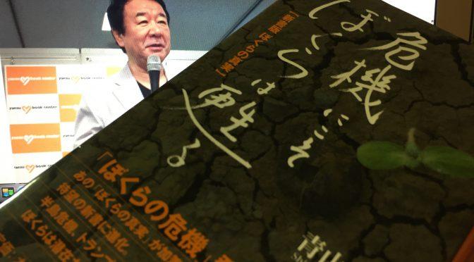 青山繁晴議員が示した、日本が乗り越えてゆかねばならない危機:『危機にこそぼくらは甦る ー新書版 ぼくらの真実』読了
