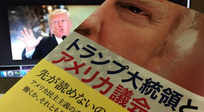 中林美恵子さんに学ぶドナルド・トランプ大統領とアメリカの議会制度:『トランプ大統領とアメリカ議会』中間記