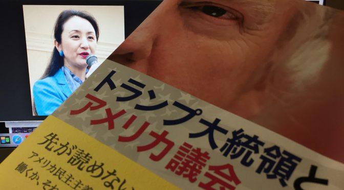 中林美恵子さんに学ぶドナルド・トランプ大統領とアメリカの議会制度:『トランプ大統領とアメリカ議会』読了