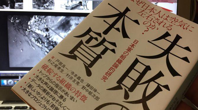 日本軍の失敗を現代の文脈に生かす狙いで上梓され話題沸騰の『失敗の本質 日本軍の組織論的研究』中間記