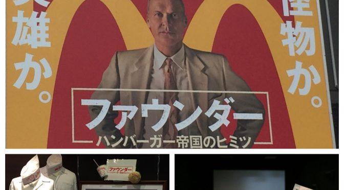 マクドナルド創業者!?レイ・クロックの野心溢れる生きざまに触れる映画『ファウンダー  ハンバーガー帝国のヒミツ』鑑賞記