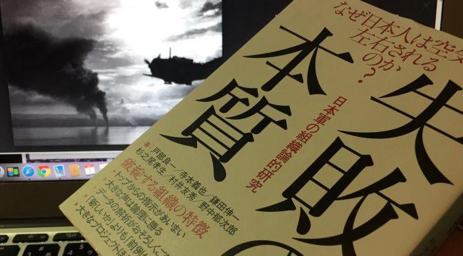 日本軍の失敗を現代の文脈に生かす狙いで上梓され話題沸騰の『失敗の本質 日本軍の組織論的研究』読了