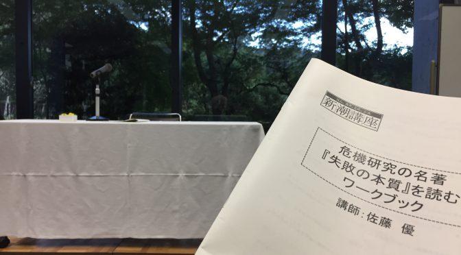 佐藤優先生が読み解いた『失敗の本質 〜日本軍の組織論的研究』:京都合宿企画 「危機研究の名著『失敗の本質』を読む」 受講記 ①