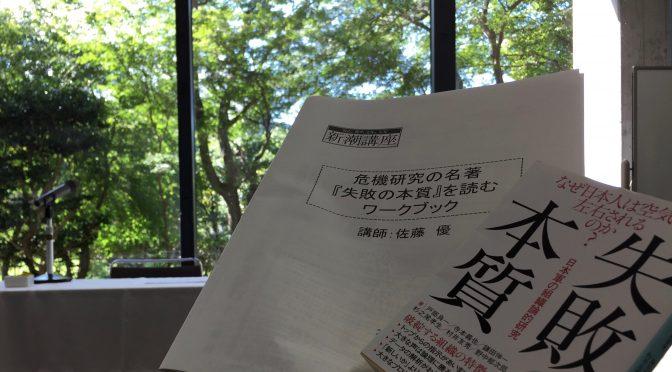 佐藤優先生が読み解いた『失敗の本質 〜日本軍の組織論的研究』:京都合宿企画 「危機研究の名著『失敗の本質』を読む」 受講記 ②