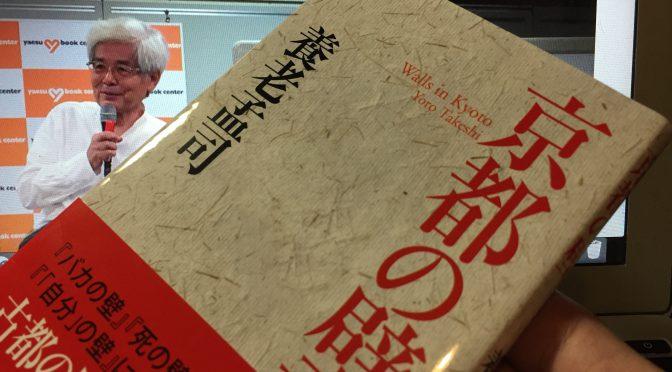 養老孟司先生に学ぶ、京都の魅力:『京都の壁』読了