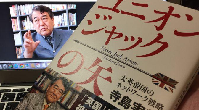 寺島実郎さんに学ぶ、英国の国際競争力を支えるネットワーク戦略:『ユニオンジャックの矢  大英帝国のネットワーク戦略』読了