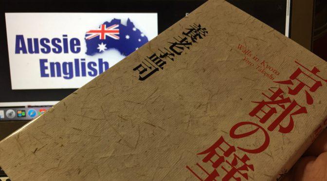 オーストラリア ライフスタイル&ビジネス研究所:養老孟司先生が紐解いたオーストラリア英語の壁