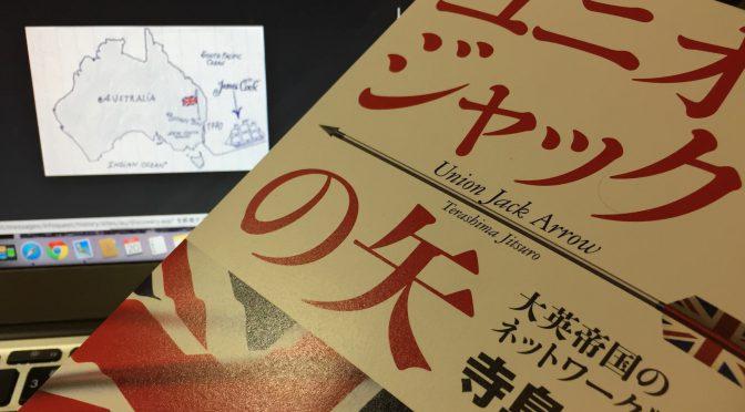 オーストラリア ライフスタイル&ビジネス研究所:寺島実郎さんに学ぶオーストラリア史 ①