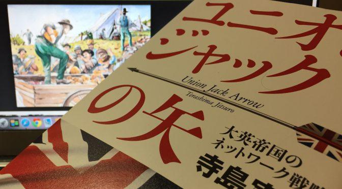 オーストラリア ライフスタイル&ビジネス研究所:寺島実郎さんに学ぶオーストラリア史 ②