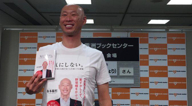森本稀哲さんの清々しいまでの前向きな姿勢が眩しかった:『気にしない。』刊行記念講演会 参加記