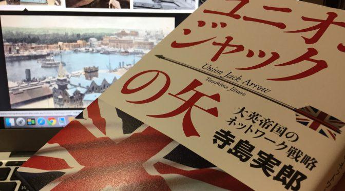 オーストラリア ライフスタイル&ビジネス研究所:寺島実郎さんに学ぶオーストラリア史 ③