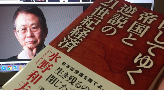 水野和夫さんに学ぶ、「資本主義の終焉」後に我々が生きることになる世界の姿:『閉じてゆく帝国と逆説の21世紀経済』読了