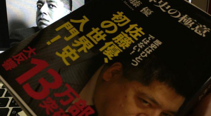 佐藤優先生に学ぶ、「戦争の時代」を生き抜く知恵:『世界史の極意』読了