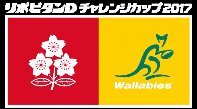オーストラリア ライフスタイル&ビジネス研究所:ワラビーズ対日本代表戦で企画チケット第3弾は「ぶらり横浜ツアー」