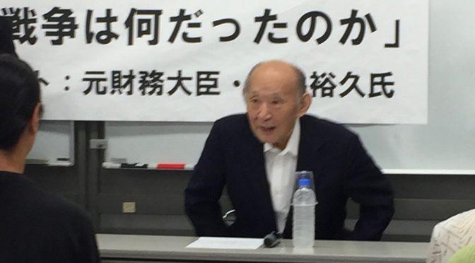 藤井裕久元財務大臣から学んだ、反戦への揺るがざる決意:「あの戦争は何だったのか」講演 拝聴記