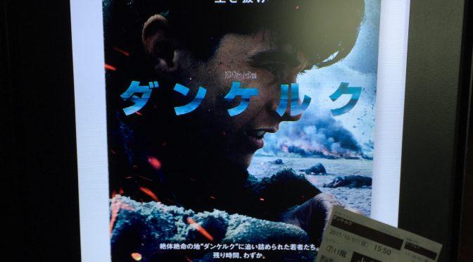 クリストファー・ノーラン監督が描いた迫力の史実、そして戦争の無情さ:映画『ダンケルク』鑑賞記