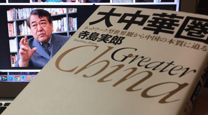 寺島実郎さんに学ぶ、ネットワークを通じて見ゆる中国の本質:『大中華圏 ネットワーク型世界観から中国の本質に迫る』読了