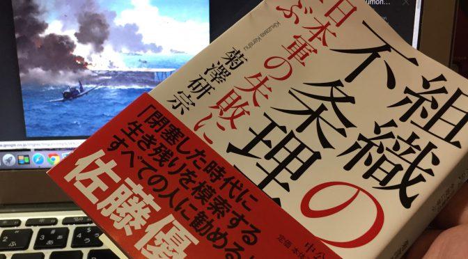 菊澤研宗さんが『失敗の本質』とは異なる切り口で迫った大東亜戦争の深層:『組織の不条理 日本軍の失敗に学ぶ』中間記