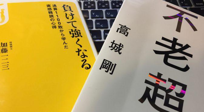 高城剛さん、加藤一二三九段の何れもが著書で説いた「強く願う」ことの大事さ
