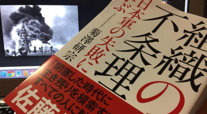 菊澤研宗さんが『失敗の本質』とは異なる切り口で迫った大東亜戦争の深層:『組織の不条理 日本軍の失敗に学ぶ』読了