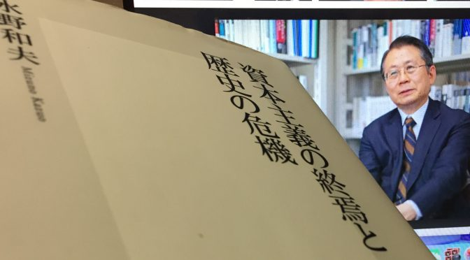 水野和夫さんが説く、日本が資本主義とは異なるシステム構築のためになすべきこと:『資本主義の終焉と歴史の危機』中間記