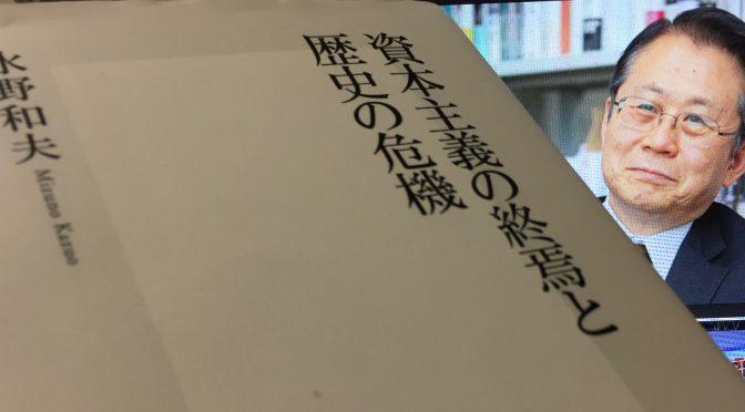 水野和夫さんが説く、日本が資本主義とは異なるシステム構築のためになすべきこと:『資本主義の終焉と歴史の危機』読了