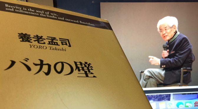 養老孟司先生に学ぶ、正解なき時代を生きるヒント:『バカの壁』読了