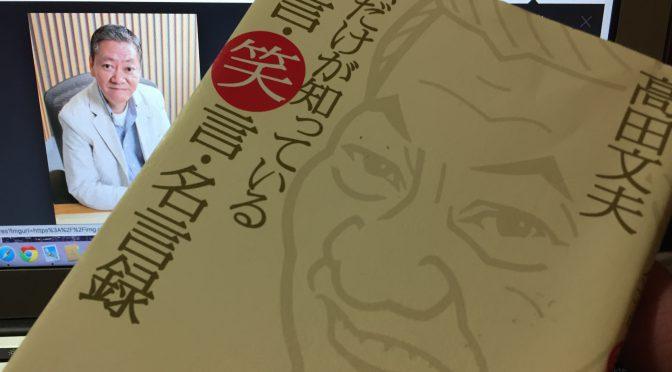 高田文夫さんが残してくれた、昭和の芸人さんたちの粋な感性が伝わってくる笑言&名言集:『私だけが知っている金言・笑言・名言録』読了