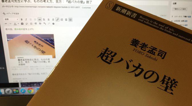 養老孟司先生に学ぶ、ものの考え方、見方:『超バカの壁』読了