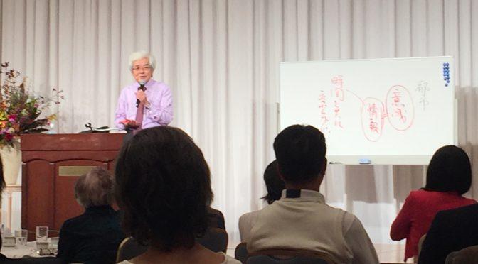 養老孟司先生に学ぶ、京都の魅力とたのしみ方:「京都の壁」養老流 京都の楽しみ方 講演会 参加記