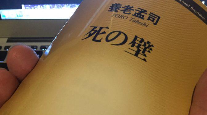 養老孟司先生に学ぶ、さまざま「死」に関すること:『死の壁』読了