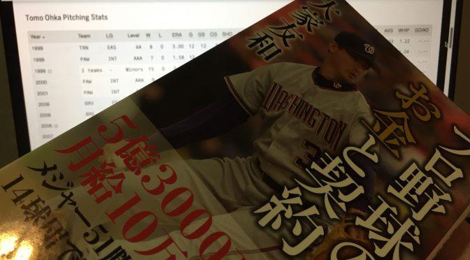 大家友和さんが明かしたメジャーリーグ挑戦で掴んだ栄光と舞台裏の苦闘:『プロ野球のお金と契約』読了