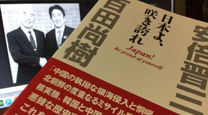 安倍晋三首相と百田尚樹さんが共著で示した日本への思いと未来への警鐘:『日本よ、咲き誇れ』読了