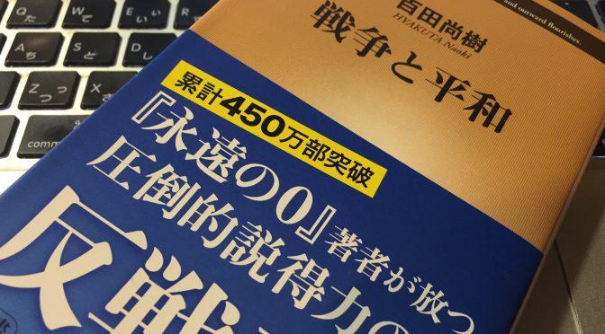 百田尚樹さんが、新書に込めた危惧する近未来と反戦への切なる思い:『戦争と平和』読了