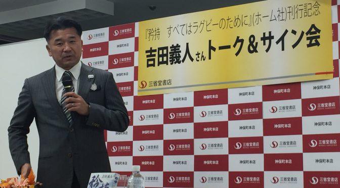オーストラリア ライフスタイル&ビジネス研究所:吉田義人さんがトークショーで語った、元ワラビーズ憧れのラガーマン