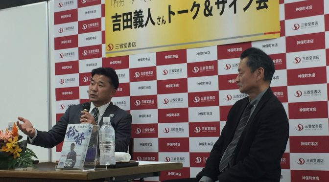 吉田義人さんが初の著書『矜持 すべてはラグビーのために』に込めた想いをトーク&サイン会で感じてきた