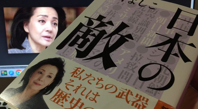 櫻井よしこさんに学ぶ、日本が歩んできた歴史の真実:『日本の敵』中間記