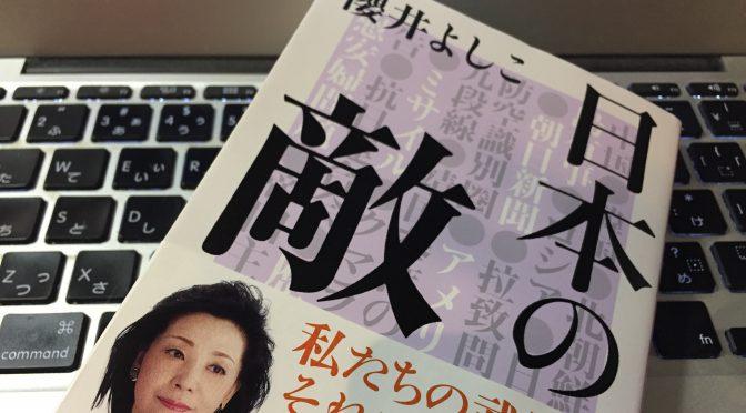 櫻井よしこさんに学ぶ、日本が歩んできた歴史の真実:『日本の敵』読了