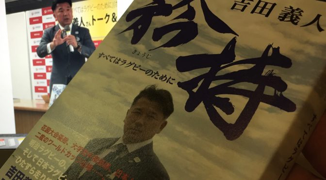 吉田義人さんがラグビー人生の想いを綴った『矜持 すべてはラグビーのために』読み始め