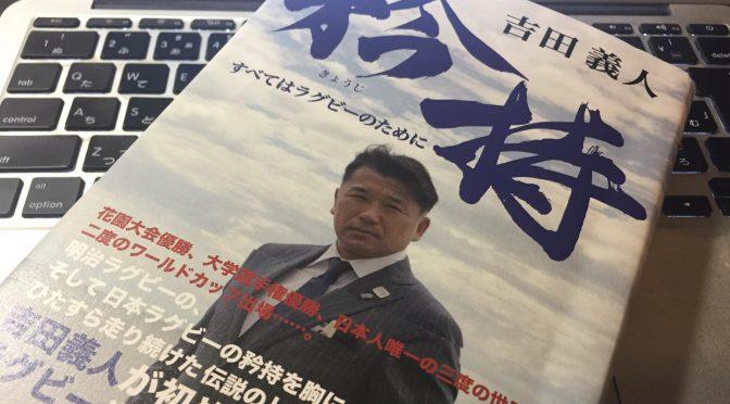 吉田義人さんがラグビー人生の想いを綴った『矜持 すべてはラグビーのために』読了