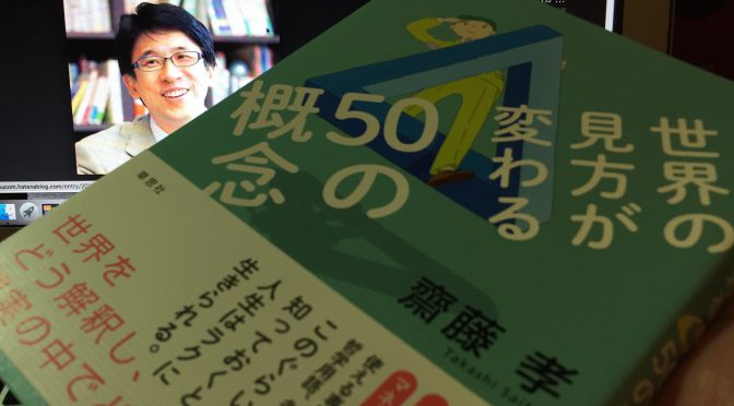 齋藤孝先生に学ぶ、人生をラクにしてくれる50の概念:『世界の見方が変わる50の概念』中間記