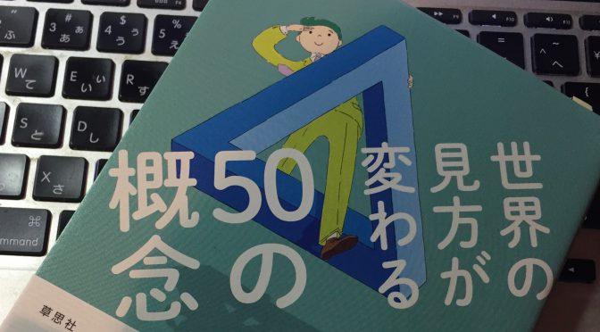 齋藤孝先生に学ぶ、人生をラクにしてくれる50の概念:『世界の見方が変わる50の概念』読了