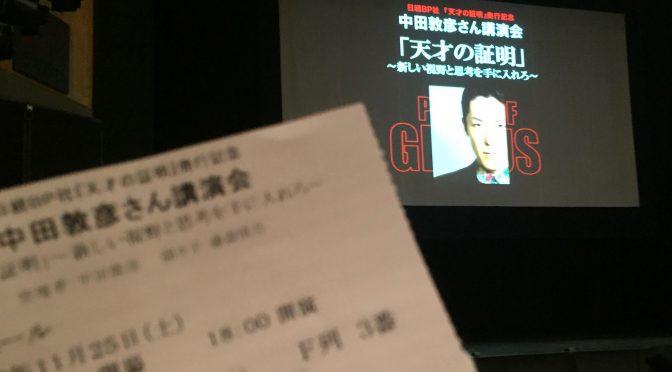 中田敦彦さんが語った誰もが天才である理由:『天才の証明』発行記念 中田敦彦さん講演会 参加記