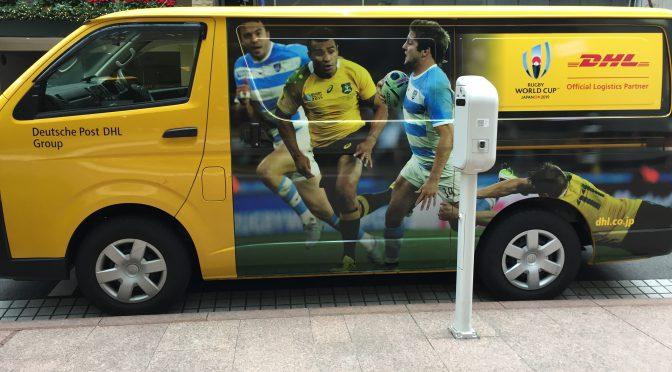 オーストラリア ライフスタイル&ビジネス研究所:DHL x ラグビーワールドカップオフィシャルロジスティクスパートナー = ワラビーズ?