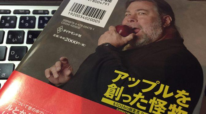 スティーブ・ウォズニアックが自伝で振り返った数々のいたずら、スティーブ・ジョブズ、そしてAPPLE:『アップルを創った怪物 もうひとりの創業者、ウォズニアック自伝』読了