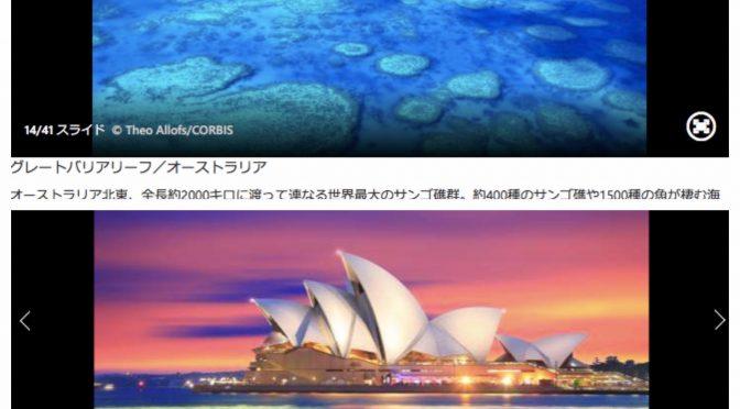 オーストラリア ライフスタイル&ビジネス研究所:【決定版】死ぬまでに絶対行きたい、「世界遺産」ベスト40(グレートバリアリーフ、シドニーオペラハウス)