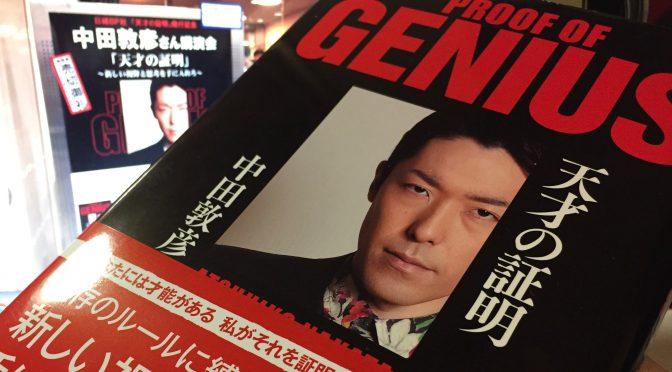 中田敦彦さんに学ぶ(誰もが)天才を自覚し、自分を輝かせていく方法:『天才の証明』読了
