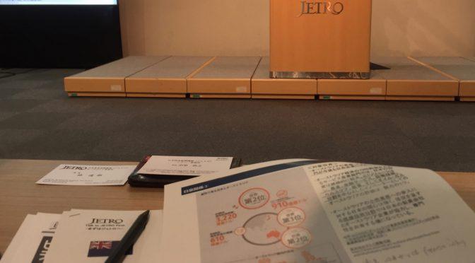 オーストラリア ライフスタイル&ビジネス研究所:「オセアニア最新経済動向セミナー」参加記 ④