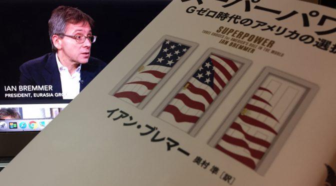 イアン・ブレマーに学ぶ、中心性が失われゆく世界で唯一の超大国アメリカの進むべき道:『スーパーパワー Gゼロ時代のアメリカの選択』読了